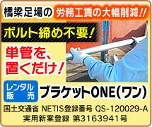 吊り足場設置工事のブラケットONE(ワン)